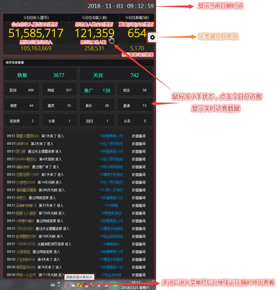 官网漫象采集器--三(访客数据) (1).png