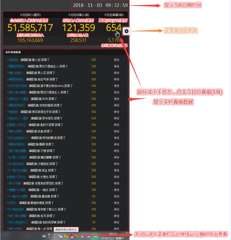 官网漫象采集器--三(真唱数据) (1).png